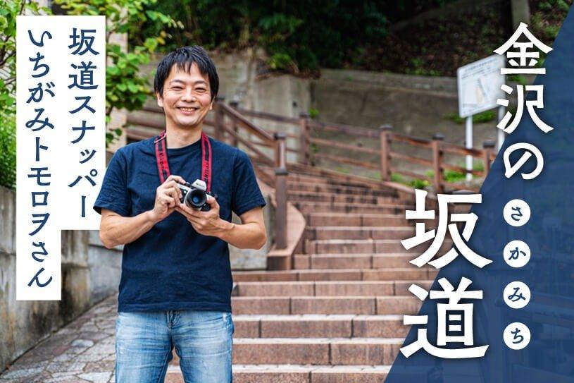 タモさんにも歩いて欲しい!坂道スナッパー・いちがみトモロヲさんが推す、金沢の坂道3本