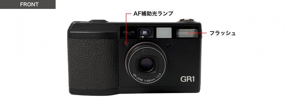 GR1 FRONT