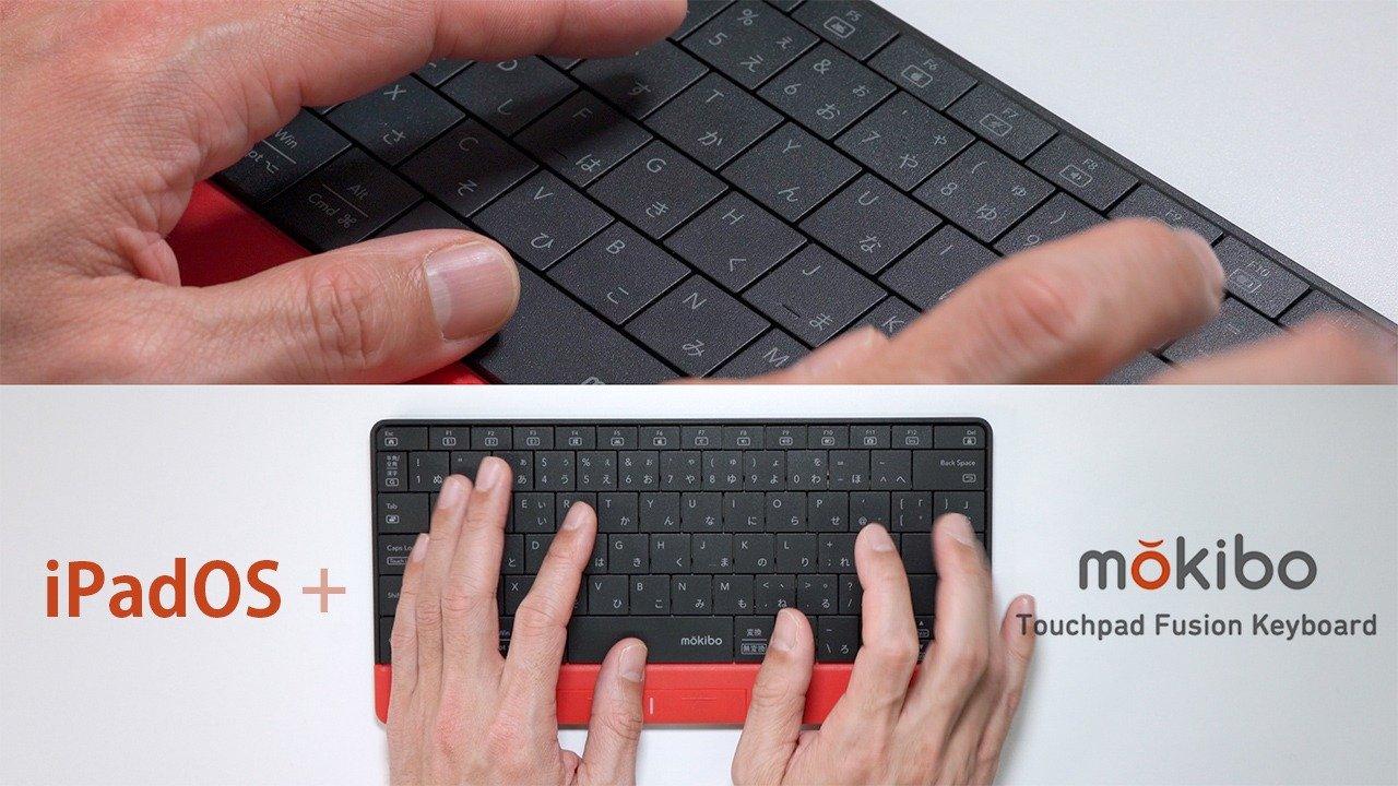 タッチパッド内蔵Bluetoothワイヤレスキーボード「mokibo」をiPadOSで ...